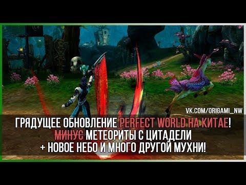 ГРЯДУЩЕЕ ОБНОВЛЕНИЕ PERFECT WORLD НА КИТАЕ! [СУБЪЕКТИВНО]