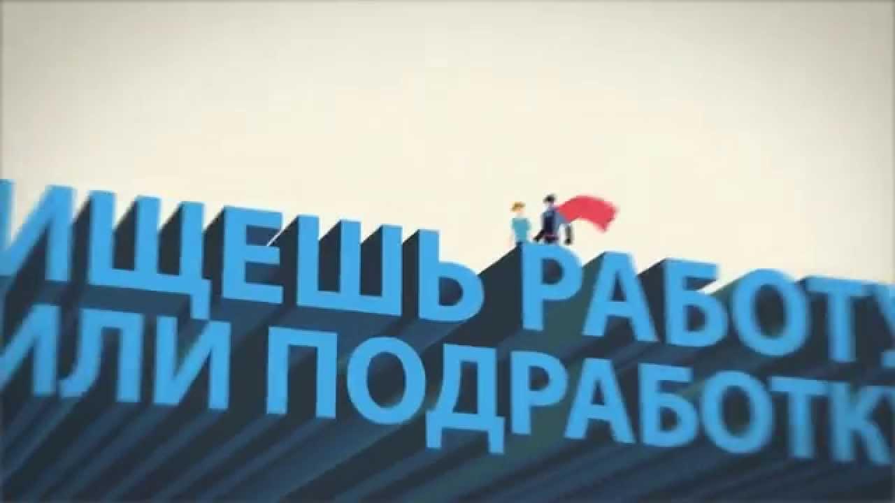работа для кредита в москве