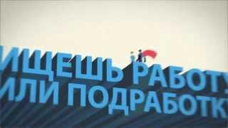 Работа для студентов в Москве(Работа для студентов в Москве, вакансии для студентов в Москве, подработка., 2014-12-15T05:35:16.000Z)