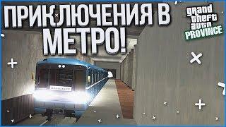 УРА! НАКОНЕЦ-ТО Я СТАЛ МАШИНИСТОМ! СМОТРИМ МЕТРО! (MTA | PROVINCE RP)
