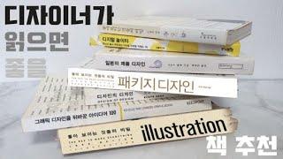 [디자이너라면 읽어야 할 책 추천] 패키지 디자인, 그…