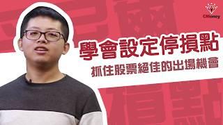 【股市新手養成計畫】丹尼爾 第四集 - 買主流抱波段,「2 招」獲利輕鬆放口袋!