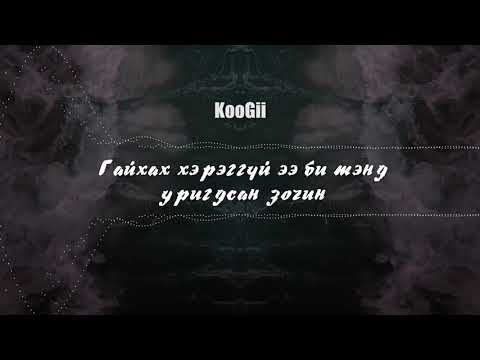 KooGii x BD - BoDoL (LYRICS)