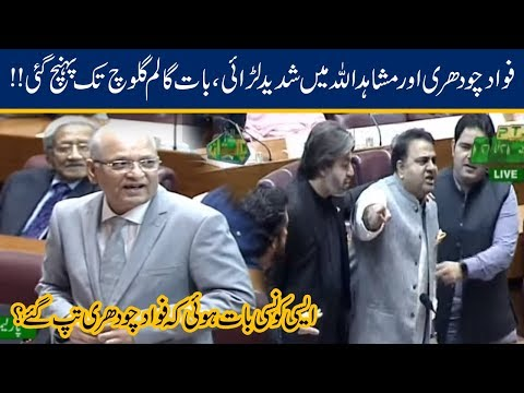 Mushahid Ullah Vs Fawad Chaudhry | Heated Words Exchange In Parliament