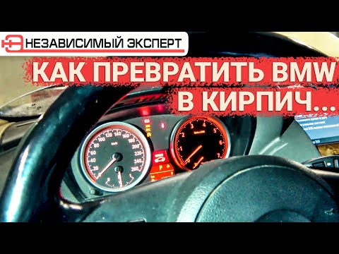 ПРЕВРАТИЛИ БМВ В КИРПИЧ - 6 СИГНАЛИЗАЦИЙ