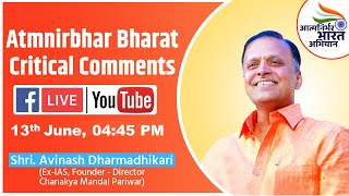 Atmanirbhar Bharat: Critical Comments | Avinash Dharmadhikari (Ex-IAS)