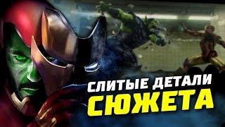 Мстители 4 Финал - Слив сюжета | Утечка | Шокирующий конец игры | Марвел | Теории | Разбор | Скруллы