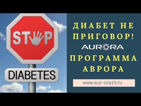 Как убрать сахарный диабет по программе Аврора - Борисенко Сергей Николаевич