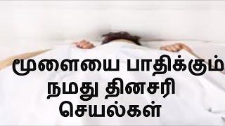 மூளையை பாதிக்கும் நமது தினசரி செயல்கள் | Brain damaging habits and health tips in Tamil