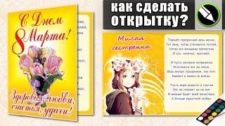 как сделать красивую открытку в CorelDraw?
