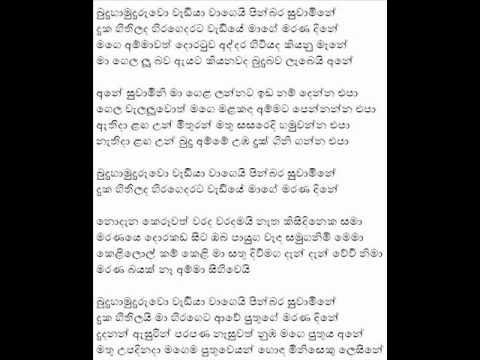 Buduhamuduruwo wadiya wage-Sanath nandasiri