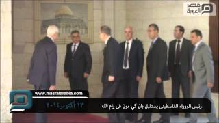 مصر العربية | رئيس الوزراء الفلسطينى يستقبل بان كي مون فى رام الله