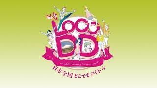 『LOCO DD 日本全国どこでもアイドル』予告篇(劇場用正式版)