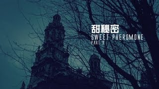 Sweet Pheromone Part 3 Trailer 2 甜秘密(3)預告片(二)