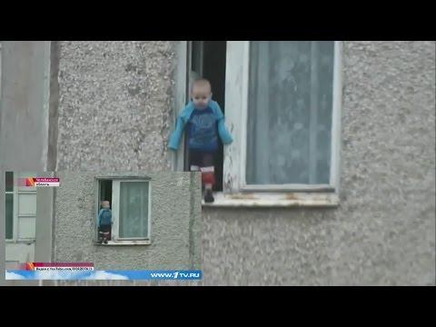 Ребенок в открытом окне на 8 этаже