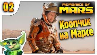 Постройка базы и разведка окрестностей /02/ Memories of Mars кооп выживание