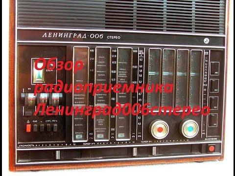 Обзор радиоприемника Ленинград