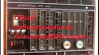 Обзор радиоприемника Ленинград 006 стерео