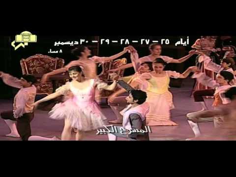THE NUTCRACKER BALLET - Cairo Opera House