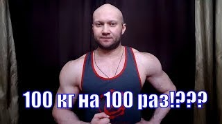 Жим 100 кг на 100 раз ПОСТАНОВКА?!  Обращение К Игорю Войтенко!