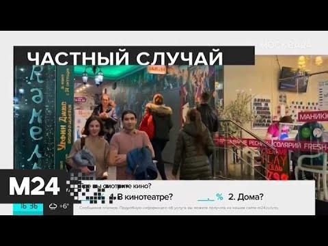 """""""Жизнь в большом городе"""": """"московские кинотеатры"""" - Москва 24"""