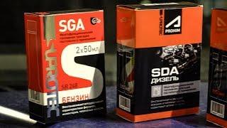 Супротек - Апрохим СГА (SGA). Крутая присадка в бензин. Мягкая промывка форсунок. Очистка инжектора.