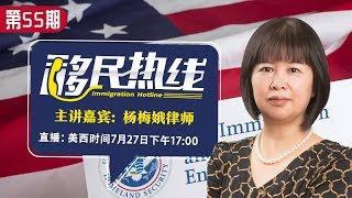 《移民热线》第55期2020.07.27 - YouTube