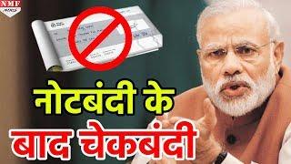 Noteban के बाद अब Cheque Ban कर सकती है Modi Govt, Cashless Transaction को बढ़ावा देने की कोशिश