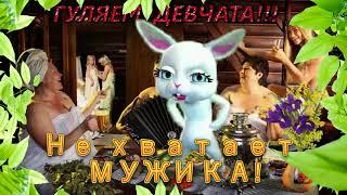 "Зайка ZOOBE ""Не хватает Мужичка- гуляем Девоньки..."""