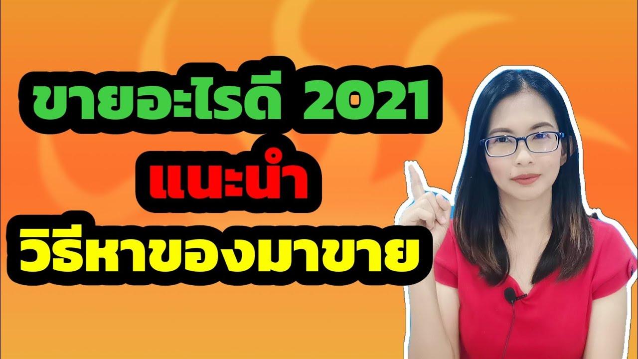 ขายอะไรดี 2021 - แนะนำวิธีหาของมาขาย จาก shopee !!!