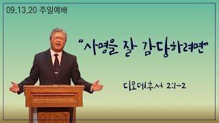09.13.2020 달라스 예닮교회 주일예배