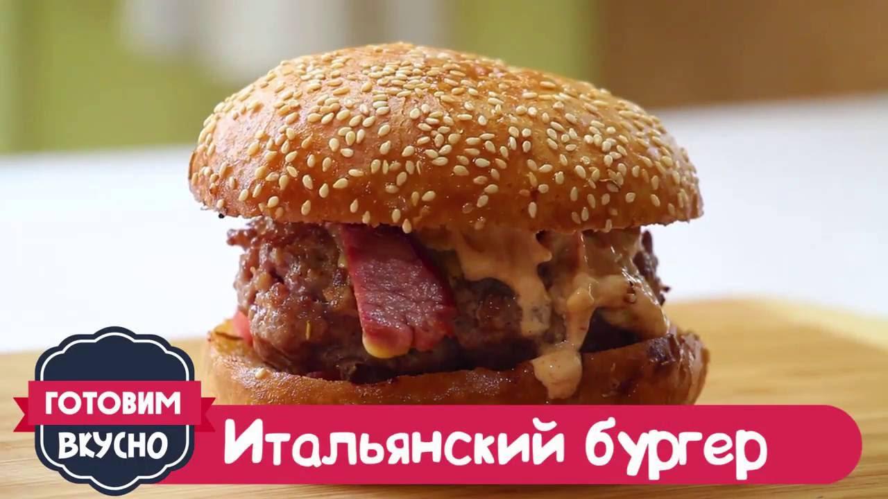 гамбургеры рецепты с фото как в макдональдсе