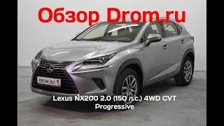 Lexus Nx200 2017 2.0 (150 л.с.) 4WD CVT Progressive - видеообзор