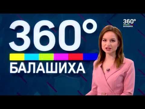 НОВОСТИ 360 БАЛАШИХА 9.04.2019