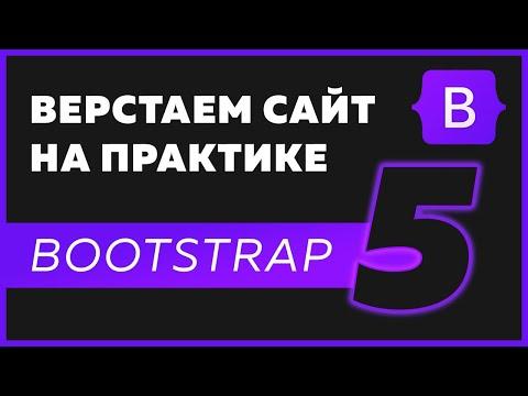 Верстка сайта Bootstrap 5 / HTML / CSS на практике для новичков