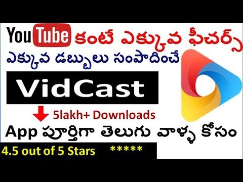 VidCast App For Money Earn For telugu People and Fun For All must watch now  by SRINIVAS Mech