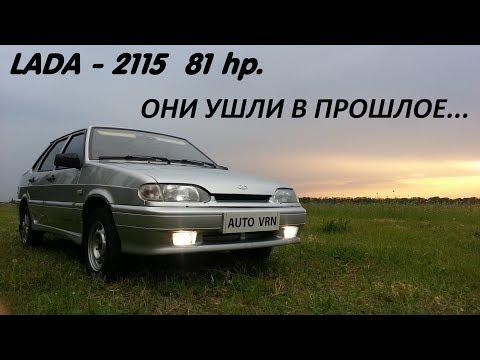 LADA 2115 - ТЕСТ ДРАЙВ .