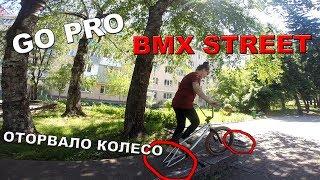 GoPro BMX STREET - ОТОРВАЛО КОЛЕСО С БАНИКА