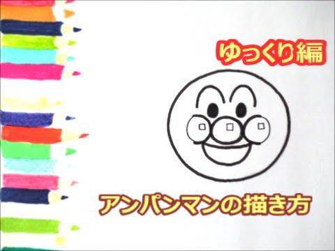 [アンパンマンイラスト] 描けたらうれしい!顔だけアンパンマンの描き方 ゆっくり編 How to draw anpanman