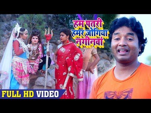 आ गया #Subhash Raja का काँवर गीत 2018 - #हम पतरी हमर जोगिया नगिनवां - Superhit Bol Bam Song