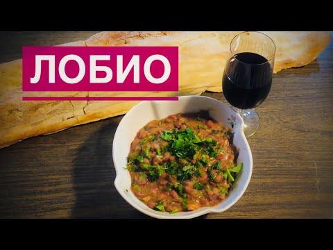 Очень вкусное ЛОБИО - ГРУЗИНСКАЯ КУХНЯ, LOBIO (Beans) - GEORGIAN CUICINE, ლობიო - ქართული სამზარეულო
