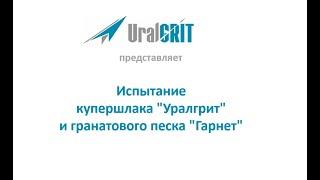 """Испытание купершлака """"Уралгрит"""" и гранатового песка """"Гарнет"""""""