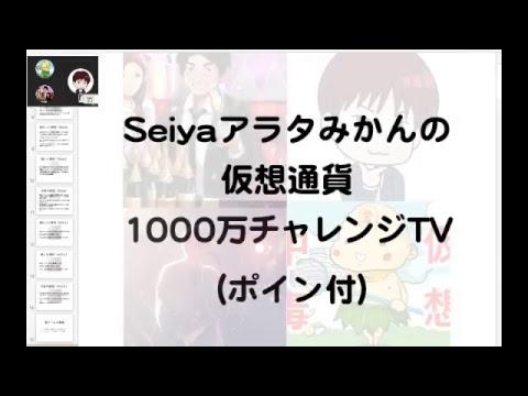 1000万チャレンジ 暗号通貨 seiya