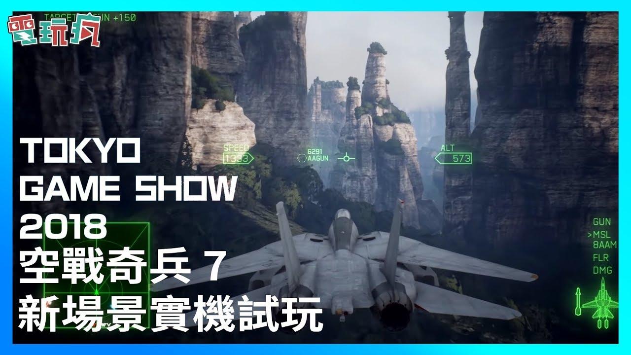 《空戰奇兵 7:未知天際》實機試玩  伴隨高畫質景色飛上雲霄【TGS 2018 試玩】