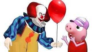 🔴Мультики СВИНКА и КЛОУН ПЕННИВАЙЗ красный шарик СМЕШНЫЕ СТРАШИЛКИ ПРИКОЛЫ horror pig МУЛЬТИК 2018