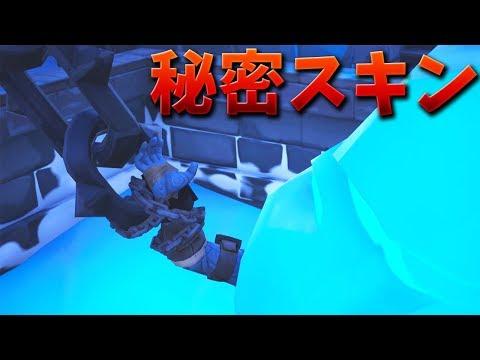 【フォートナイト】氷の中から無料の秘密スキンが現れた!!