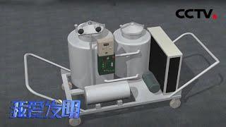 《我爱发明》 20201214 智取有方|CCTV农业 - YouTube