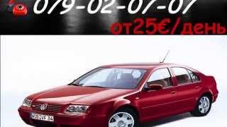Прокат авто Кишинев | Аренда автомобилей в Молдовe(, 2014-03-19T12:56:45.000Z)