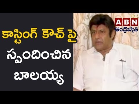 Hero Balakrishna Responds on Casting Couch Issue | ABN Telugu