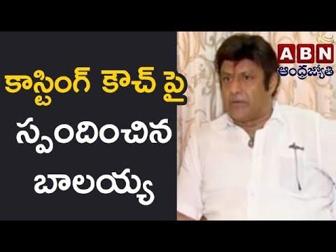 Hero Balakrishna Responds on Casting Couch Issue | ABN Telugu